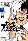 ヤングブラック・ジャック 2 (ヤングチャンピオンコミックス)