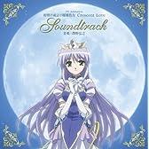 TVアニメーション「夜明け前より瑠璃色な Crescent Love」サウンドトラック