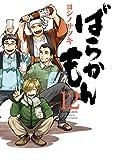 ばらかもん 12巻 (デジタル版ガンガンコミックスONLINE)