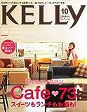 KELLY (ケリー) 2011年 10月号 [雑誌]