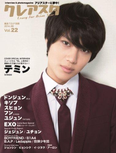 クレアスタ 2014/06月(VOL.22) (特集!テミン(SHINee)/EXO/ジェジュン/ユチョン/BOYFRIEND/B.A.P/B1A4)をAmazonでチェック!