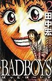 BAD BOYS 12巻 (YKコミックス・JAPAN)