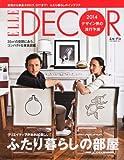 ELLE DECOR (エル・デコ) 2014年 02月号 [雑誌]
