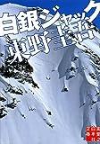 白銀ジャック (実業之日本社文庫) -