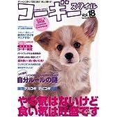 コーギースタイル Vol.18 (タツミムック)