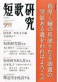 短歌研究 2013年 09月号 [雑誌]