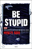 img - for Be silly BE STUPID (Korean edition) book / textbook / text book