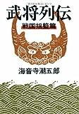 武将列伝―戦国揺籃篇 (文春文庫)