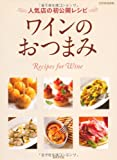 ワインのおつまみ ―人気店の初公開レシピ (別冊家庭画報)