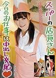 スーパーの店員さん今日のお仕事は中出し交尾  さやか(SASS-03) [DVD][アダルト]