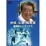 神様、仏様、稲尾様 稲尾和久メモリアル [DVD]