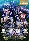 監獄戦艦~Vol.01 洗脳の序曲~ [DVD]