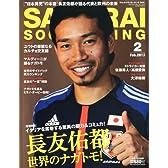 SAMURAI SOCCER KING (サムライサッカーキング) 2013年 02月号 [雑誌]