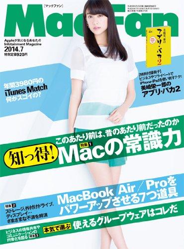Mac Fan (マックファン) 2014年 07月号 [雑誌]