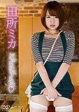 田所ミカ/どっちにするの [DVD]