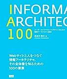 IA100 ―ユーザーエクスペリエンスデザインのための情報アーキテクチャ設計