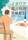 「イタリア郷土料理」美味紀行 (小学館文庫)