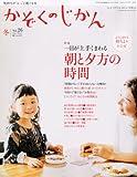 かぞくのじかん 2013年 12月号 [雑誌]