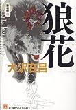 狼花 新宿鮫IX: 9 (光文社文庫)