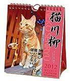 猫川柳 (週めくり)[2012年 カレンダー]