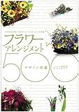 フラワーアレンジメント・デザイン図鑑500: プロが作る、きれいに花アレンジ・バリエーション決定版