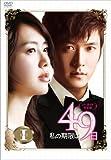 私の期限は49日(ノーカット完全版)DVD-BOX1