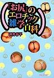 「お尻」のエロチック雑学百科 (河出i文庫 さ 11-1)