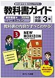 中学教科書ガイド 東京書籍版 ニューホライズン 英語3