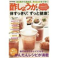 e-MOOK ダイエット 表紙画像