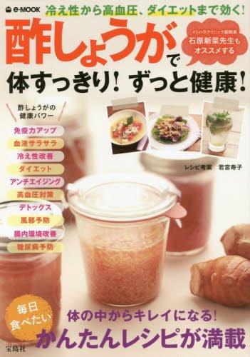 e-MOOK ダイエット 酢しょうがで体すっきり!ずっと健康! 大きい表紙画像