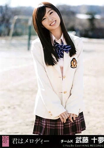 AKB48 公式生写真 君はメロディー 劇場盤 LALALAメッセージ Ver. 【武藤十夢】