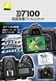 Nikon D7100用液晶保護フィルムセット NH-DFL7100SET