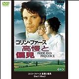 高慢と偏見 コリン・ファース DVD2枚組(1WeekDVD)