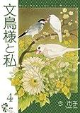 文鳥様と私 4 (LGAコミックス)