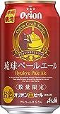 アサヒ オリオン 琉球ペールエール 缶 350ml×24本