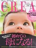 CREA (クレア) 2012年 11月号 [雑誌]