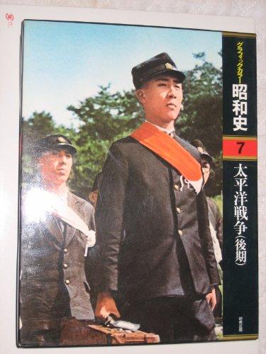 グラフィックカラー昭和史〈7〉太平洋戦争(後期) (1976年)