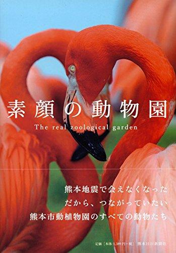 素顔の動物園 The real zoological garden