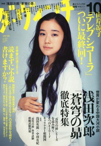 ダ・ヴィンチ 2010年 10月号 [雑誌]