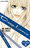 Deep Love アユの物語 分冊版(6) (別冊フレンドコミックス)