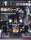 F1 (エフワン) 速報 2010年 12/22号 [雑誌]