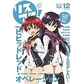 リスアニ! Vol.12