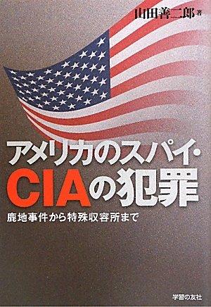 アメリカのスパイ・CIAの犯罪