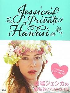 ネット通販で購入できるハワイのガイドブック 最高の女子旅のための本