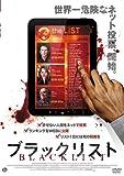 ブラックリスト [DVD]