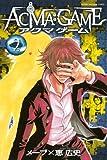 ACMA:GAME(2) (少年マガジンコミックス)
