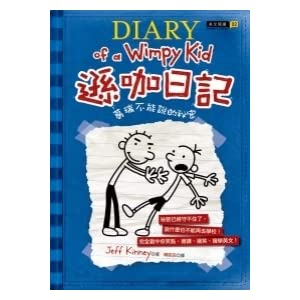 See Diary of a Wimpy Kid (Chinese Edition) [Hardcover] Full size and View details