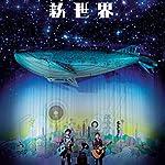 LIVE FILMS 新世界 [Blu-ray]