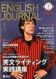 ENGLISH JOURNAL (イングリッシュジャーナル) 2009年 01月号 [雑誌]