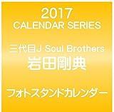 三代目J Soul Brothers 岩田剛典 2017年 フォトスタンドカレンダー 【初回限定特典付き】